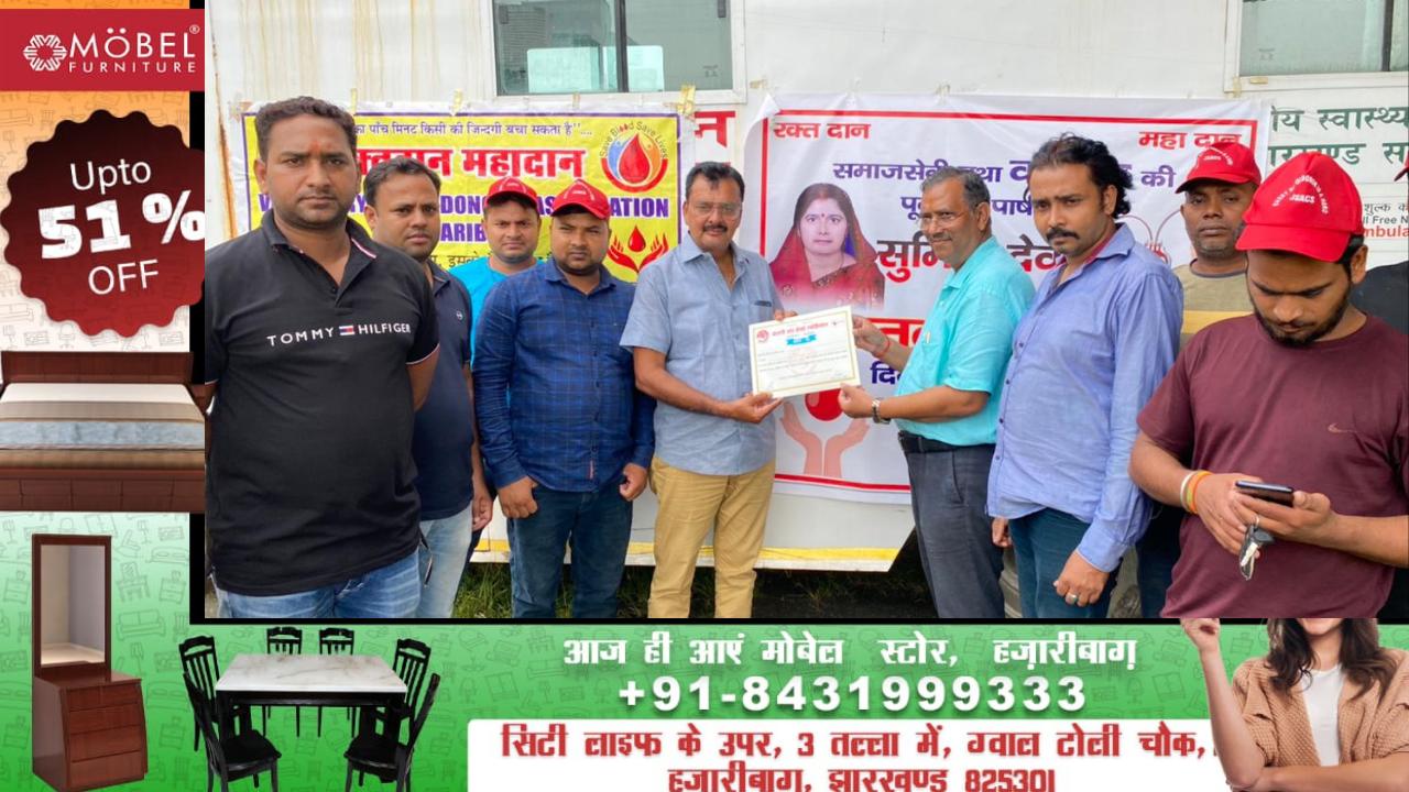 समाजसेवी सुमित्रा देवी द्वारा रक्त दान शिविर का आयोजन