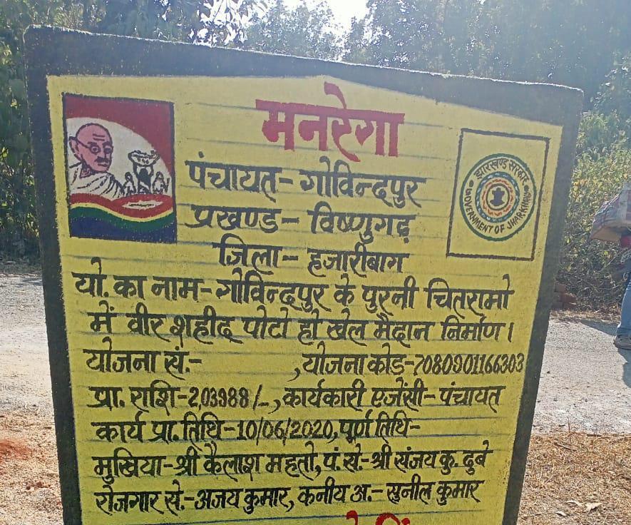 मांडू विधायक जयप्रकाश भाई पटेल के द्वारा विष्णुगढ़ प्रखंड में मनरेगा योजना का किया गया उदघाट्न एवं निरीक्षण