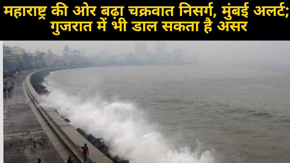 अम्फान तूफान के बाद महाराष्ट्र और गुजरात पर चक्रवात 'निसर्ग' का खतरा